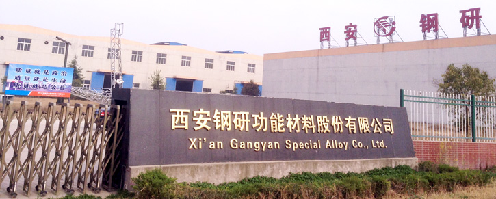Xi'an Gangyan Special Alloy Co., Ltd.